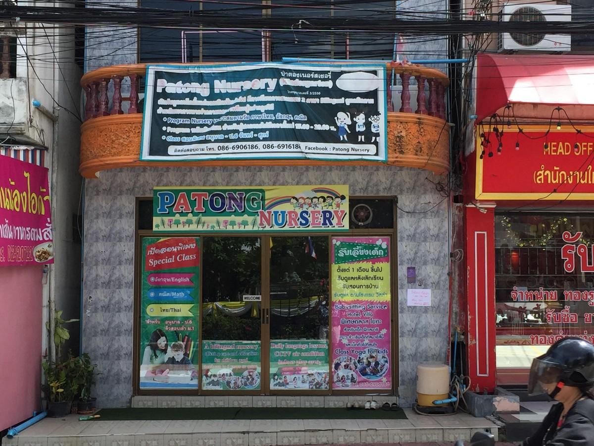 Patong Group